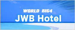 www.jwbhotel.jp JWBホテル