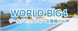 www.wb4-club.jp ワールドビッグフォー会員様のお声