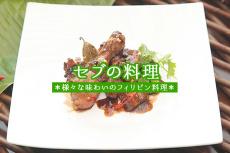 料理/Food